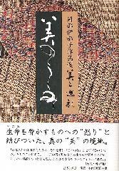 岡部伊都子作品選 美と巡礼(全5巻) 美のうらみ