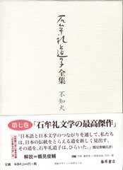 石牟礼道子全集・不知火 第7巻(全17巻・別巻一) 「あやとりの記」ほか