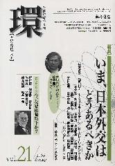 〔学芸総合誌・季刊〕 環 vol.21 〈特集〉いま、日本外交はどうあるべきか