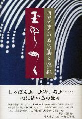 """玉ゆらめく 岡部伊都子作品選 """"美と巡礼"""" 第5巻(全5巻)"""