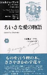 ちいさな愛の物語 ジョルジュ・サンドセレクション第8巻(全9巻・別巻一)