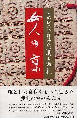 """女人の京 岡部伊都子作品選 """"美と巡礼"""" 第4巻(全5巻)"""