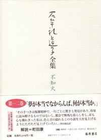 石牟礼道子全集・不知火(全17巻・別巻1) 12 天湖 ほか エッセイ1994