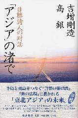 「アジア」の渚で――日韓詩人の対話