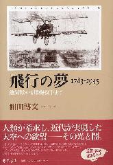 飛行の夢 1783-1945――熱気球から原爆投下まで
