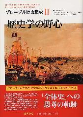 ブローデル歴史集成(全3巻) 2 歴史学の野心