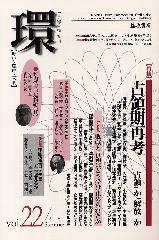 〔学芸総合誌・季刊〕環――歴史・環境・文明 vol.22 [特集]占領期再考――「占領」か「解放」か