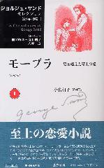 ジョルジュ・サンド セレクション(全9巻・別巻1) 1 モープラ――男を変えた至上の愛