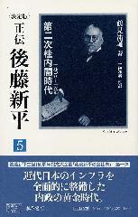〈決定版〉正伝 後藤新平(全8分冊・別巻1) 5 第二次桂内閣時代 1908~16年
