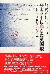 サムライに恋した英国娘――男爵いも、川田龍吉への恋文
