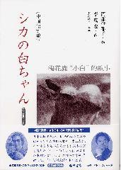 〈中国語対訳〉 シカの白ちゃん (CD&BOOK)