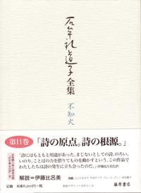 石牟礼道子全集・不知火(全17巻・別巻1) 11 水はみどろの宮 ほか エッセイ1988-1993