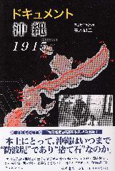 ドキュメント 沖縄 1945