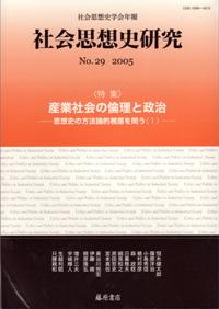 〔社会思想史学会年報〕社会思想史研究 No.29 特集:産業社会の倫理と政治