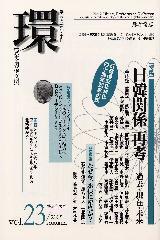 〔学芸総合誌・季刊〕環――歴史・環境・文明 vol.23 [特集]「日韓関係」再考――過去・現在・未来