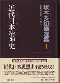 坂本多加雄選集(全2巻) 1 近代日本精神史