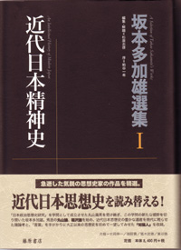坂本多加雄選集1 近代日本精神史 (全2巻)