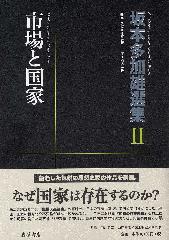 坂本多加雄選集(全2巻) 2 市場と国家
