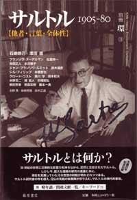 サルトル 1905-80 他者・言葉・全体性 別冊『環』11
