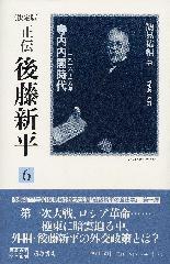 〈決定版〉正伝 後藤新平(全8分冊・別巻1) 6 寺内内閣時代 1916~18年