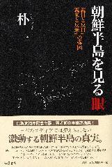朝鮮半島を見る眼 「親日と反日」「親米と反米」の構図
