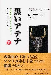 黒いアテナ(下)古典文明のアフロ・アジア的ルーツⅡ考古学と文書にみる証拠