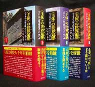 〈主体〉の世界遍歴 3 八千年の人類文明はどこへ行くか (全3巻)