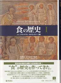 食の歴史1 全三巻