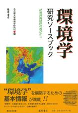 環境学研究ソースブック――伊勢湾流域圏の視点から