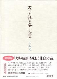 石牟礼道子全集・不知火 第10巻(全17巻・別巻一) 「食べごしらえおままごと」ほか