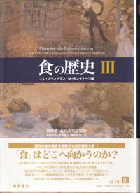 食の歴史 3(全3巻)