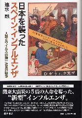 日本を襲ったスペイン・インフルエンザ