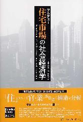 住宅市場の社会経済学