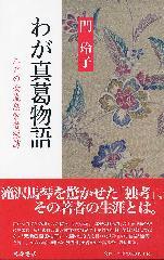 わが真葛物語 江戸の女流思索者探訪