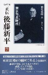 〈決定版〉正伝 後藤新平(全8分冊・別巻1) 7 東京市長時代 1919~23年