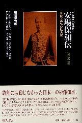 安場保和伝 1835-99 豪傑・無私の政治家