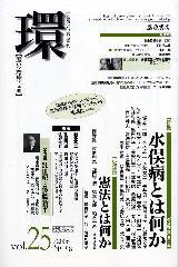 〔学芸総合誌・季刊〕環――歴史・環境・文明 vol.25 [特集]水俣病とは何か