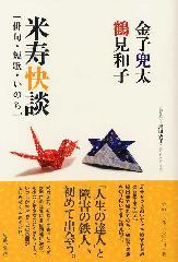 米寿快談――俳句・短歌・いのち
