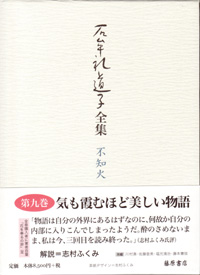 石牟礼道子全集・不知火(全17巻・別巻1) 9 十六夜橋 ほか エッセイ1979-80