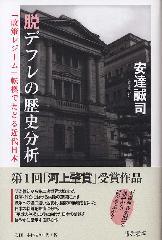 脱デフレの歴史分析――「政策レジーム」転換でたどる近代日本
