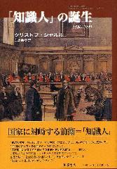 「知識人」の誕生 1880-1900