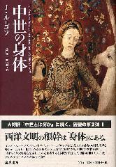 中世の身体