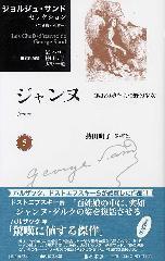 ジャンヌ―無垢の魂をもつ野の少女 ジョルジュ・サンドセレクション第5巻(全9巻・別巻一)