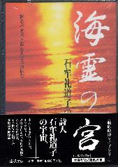 海霊の宮――石牟礼道子の世界〈DVD〉