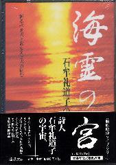 〈DVD〉海霊の宮 石牟礼道子の世界