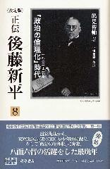 〈決定版〉正伝 後藤新平(全8分冊・別巻1) 8 「政治の倫理化」時代 1923~29年