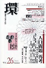 〔学芸総合誌・季刊〕環――歴史・環境・文明 vol.26 [特集]「人口問題」再考