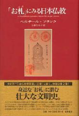 「お札」にみる日本仏教