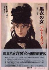 黒衣の女 ベルト・モリゾ 1841-95