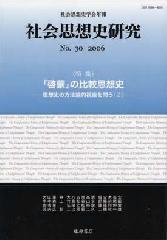 〔社会思想史学会年報〕社会思想史研究 No.30 特集:「啓蒙」の比較思想史